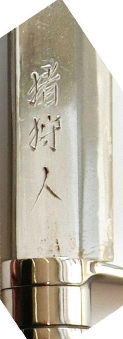 画像2: 狩猟用剣鉈【送料無料(一部地域除く)】