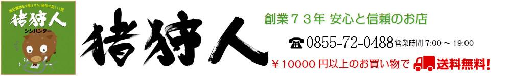 いのしし.com