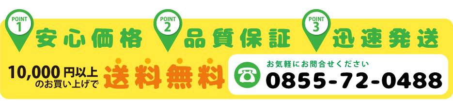 10000円以上送料無料、安心価格、品質保証、迅速発送TEL0855-72-0488